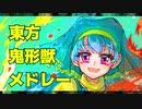 【東方】鬼形獣メドレー【MIDI】