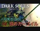 【Dark Souls】『鐘のガーゴイル』vs 完全初見一般男性(30)。PART.2。【ダークソウル】