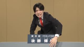 2020年東京都知事選  後藤輝樹(ごとうてるき) 政見放送 民放版