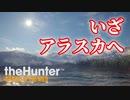 美しすぎて息を呑む狩猟生活【theHunterCOTW】#1