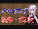 【3分戦史解説】メッセニア戦争・第3次【VOICEROID解説】