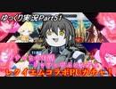 【FGOガチャPart51】レクイエムコラボPUガチャ!ガチャとの対話トマランザムシステム!!