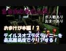【名作】テイルズデスティニーを最高難易度CHAOSで完全クリアする!!【実況】#21