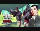 GTA 5 Online 世界を救う強盗 ドゥームズデイ Part6