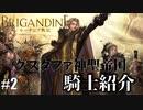 ブリガンダイン ルーナジア戦記 実況したいん Part2【Brigandine The Legend of Runersia】