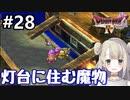 #28【DQ4】ドラゴンクエスト4で癒される!!灯台に住む魔物【女性実況】