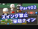 【VOICEROID実況】スイング禁止で甲子園へ【Part02】【栄冠ナイン】(みずと)