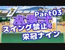 【VOICEROID実況】スイング禁止で甲子園へ【Part03】【栄冠ナイン】(みずと)