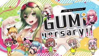 【5人合唱】GUMiversary!! 歌ってみた【with 0 ver.】