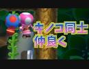 キノコ同士仲良くやろうぜw【マリオメーカー2】