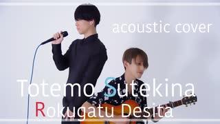 とても素敵な六月でした(acoustic cover)歌ってみた【みーちゃん/村山遼】