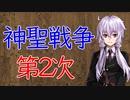 【3分戦史解説】神聖戦争・第2次【VOICEROID解説】