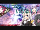 【EXVS2実況】RPゲーマーズ part39【Voiceroid実況】