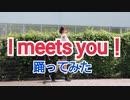【なのちゃん】I meets you! 【踊ってみた】
