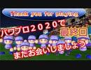 【パワプロ2019】優勝への高い壁!貧乏球団奮闘記 Part38 完