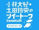 『小林大紀・土田玲央のツイートーク』第61回