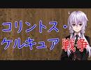 【3分戦史解説】コリントス・ケルキュア戦争【VOICEROID解説】
