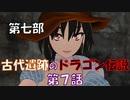 【東方MMD7-7】大迷宮