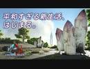 ARK: Survival Evolved〃超ゆるぐだ気味な実況プレイ in Crystal Isles【#1】