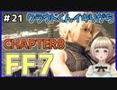 【FF7 リメイク】#21 クラウドくんイキりがちだけどクエスト消化するぞ!!! FINAL FANTASY VII REMAKE【Vtuber】