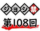 津田健次郎・大河元気のジョシ禁ラジオ!! 第108回!!【おまけ付き有料版/会員無料】