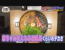 デカ盛りハンター 2020/6/26放送分