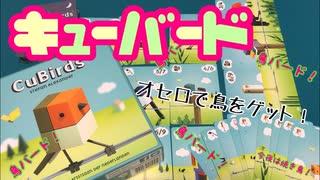 フクハナのボードゲーム紹介 No.454『キューバード』