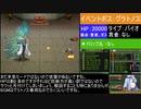 メタルマックス3 ほぼナースソロ縛り 第二十二話「元凶!?グラトノス」