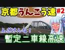 【VOICEROID車載】#2:京都縦貫道をひたすら突っ走るだけ(後編)【北近畿弾丸旅行】