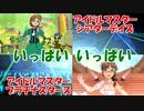 【振り付け比較】いっぱい いっぱい 秋月律子【ミリシタ・プラチナスターズ】