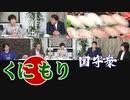 【くにもり】「尖閣寿司」が食べられるお店、尖閣以上に危うい北海道の現状 他[R2/6/26]