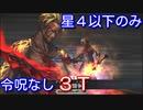 【Fate/Grand Order】ベオウルフで「ウエスタン忍法帳」3ターン【星4以下のみ 令呪なし】