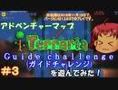 [Terraria] v1.3でアドベンチャーマップ(Guide challenge)#3 [ゆっくり実況]