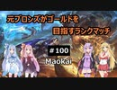 【LOL】 元ブロランク その100 (最終回!)