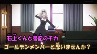 【ニコカラ】チカっとチカ千花っ♡《かぐや様は告らせたい》(Off Vocal)±0