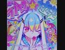 """【ノスタルジアOp.3】ラブキラ☆スプラッシュ / BEMANI Sound Team """"Sota F."""" feat.いちか"""