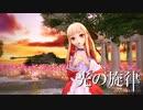 【MMD】レア様・光の旋律 ~2020Ver.~【モーション配布】