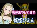 【B級ホラーハウス】妖怪おやじむすめvs妖怪ぴえん!