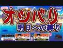 """【おそ松さん】へそくりウォーズ """"オシバリ明日への縛り""""マジヤバ&ふつう攻略"""