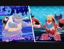 【ポケモン剣盾】「カ」から始まるランクバトル 11 【カメックス】
