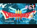 【DQ3】ドラゴンクエスト3 #61 私、つよいじいちゃんになったわ。【実況】
