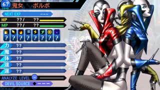 真・女神転生DSJ:看守悪魔Ⅱ