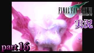 【FF7】あの頃やりたかった FINAL FANTASY VII を実況プレイ part16【実況】
