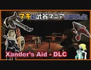 【VOICEROID実況】【 Xander's Aid - DLC】マキは武器マニアと旅をした Part04【Fallout4】