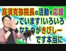 #707 高須克弥院長の活動を応援しています!いろいろなものがきびしーです|みやわきチャンネル(仮)#847Restart707