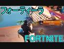 SwitchからPS4に移行した人のフォートナイト実況プレイPart23【FORTNITE】