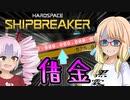 たのしい宇宙船解体(と借金返済)『HARDSPACE:SHIPBREAKER』