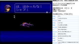 機動戦士ガンダム CROSS DIMENTION 0079 実況プレイ part2