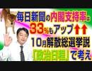 #709 毎日新聞の内閣支持率は33%もアップ。10月解散総選挙説を「政治日程」で考える|みやわきチャンネル(仮)#849Restart709