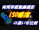 【ゆっくり車載】夜間車載動画撮影に於けるISO感度の違いを比較する【山道ver.】